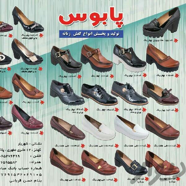 تولید و پخش کفش زنانهکفش زنانه · نیازمندیهای بانوان